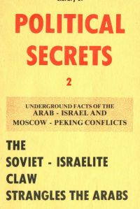 lops-02-the-soviet-israelite-claw-strangles-the-arabs-1977.pdf
